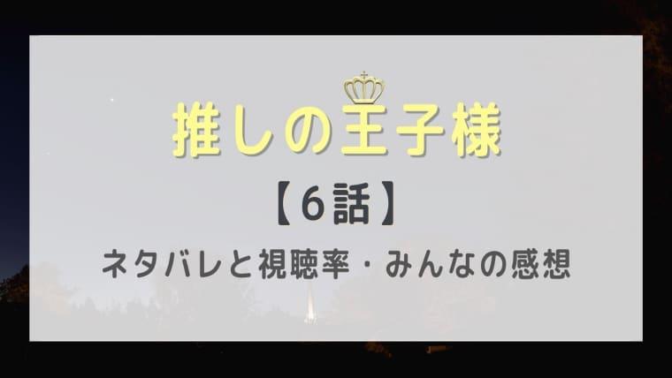 推しの王子様の6話感想やネタバレ!こじれた泉美と航の関係の行方は?
