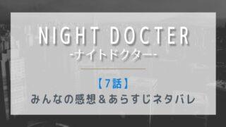 ナイトドクター7話の感想ネタバレあらすじ!救急患者が抱える『問題』とは?