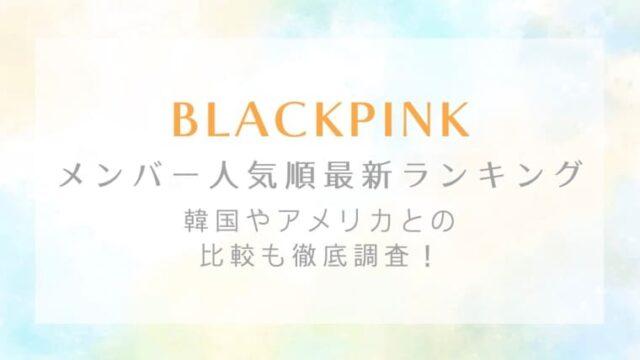 2021最新|BLACKPINK人気順ランキング!韓国/アメリカとの比較も徹底調査!