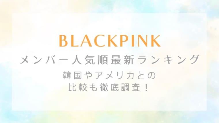 2021最新 BLACKPINK人気順ランキング!韓国/アメリカとの比較も徹底調査!