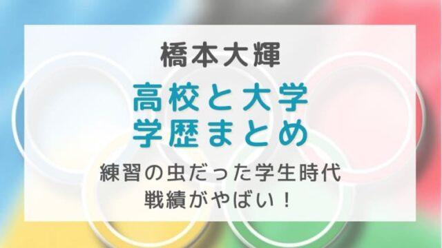 橋本大輝の高校と大学の学歴まとめ|練習の虫だった学生時代の戦績がやばい!