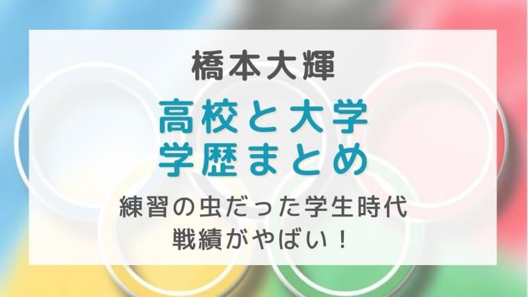 橋本大輝の高校と大学の学歴まとめ 練習の虫だった学生時代の戦績がやばい!
