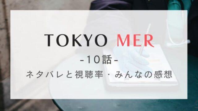 TOKYO MER10話のネタバレと視聴率