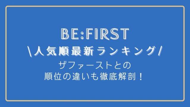 BE:FIRST人気順最新ランキング!ザファーストとの順位の違いも徹底解剖!