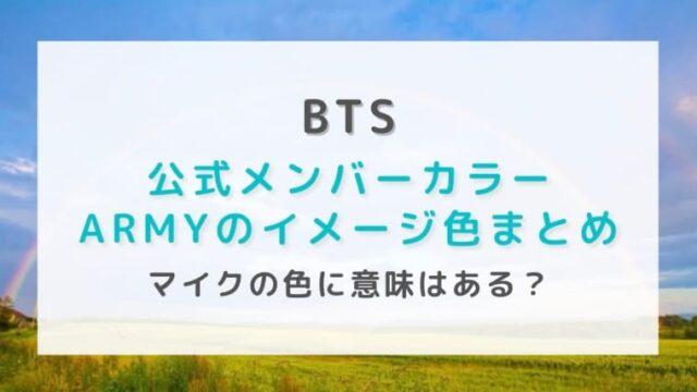 BTSメンバーカラーの公式は?マイクの色の意味や紫のハートの理由に迫る!