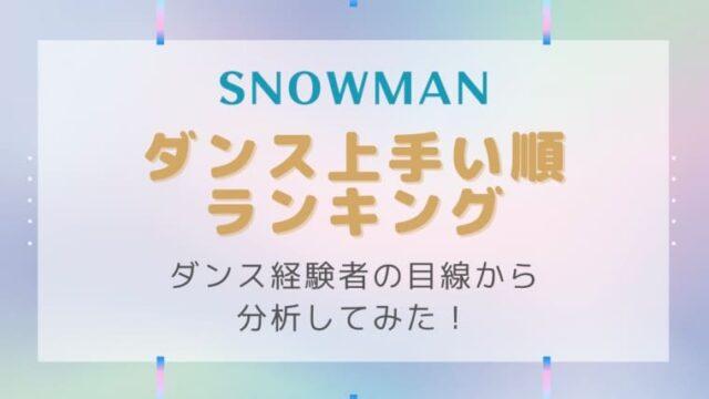 【2021最新】SnowManダンス上手い順ランキング!レベル別で分析してみた!