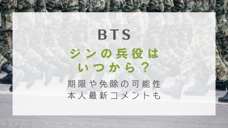 BTSジンの兵役はいつから?期限や免除の可能性&本人最新コメントも!