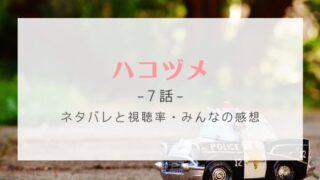 ハコヅメ7話感想やネタバレあらすじ!