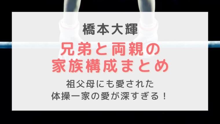 橋本大輝の兄弟と両親の家族構成まとめ 祖父母にも愛された体操一家の愛が深すぎる!