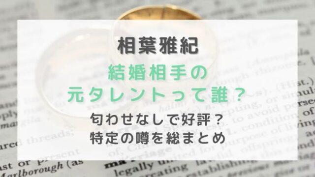 【画像】相葉雅紀の結婚相手の元タレントって誰?匂わせなし特定の噂を総まとめ!