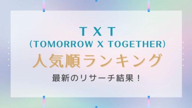 【2021最新】TXTメンバーの人気順を紹介!ツイート数が最も多いのはヨンジュン?