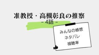 准教授・高槻彰良の推察の4話感想やネタバレ