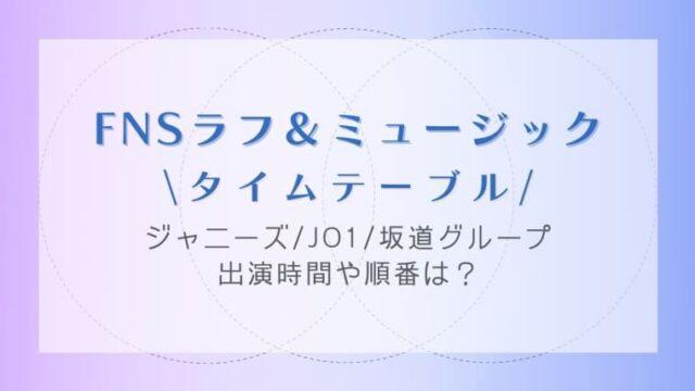 FNSラフ&ミュージックのタイムテーブル!ジャニーズの出演時間や順番も紹介!