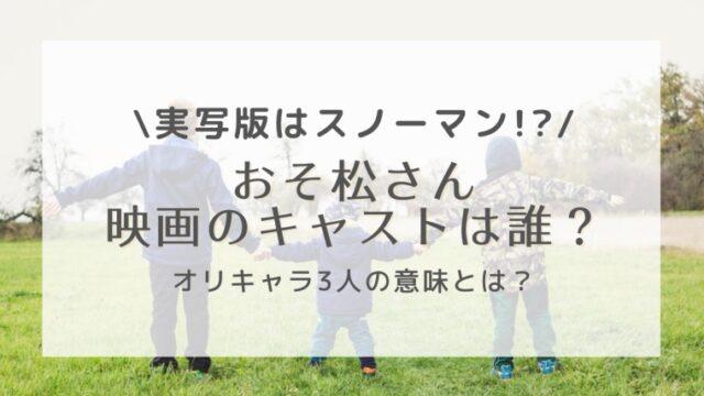 おそ松さんの実写版キャストを画像付きで紹介!オリキャラ3人の意味とは?