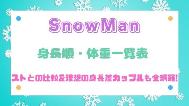SnowManメンバー身長順と体重一覧!ストとの比較や理想の女性との身長差も全網羅!