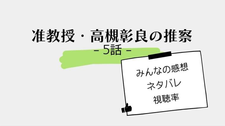 准教授・高槻彰良の推察の5話感想やネタバレ