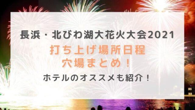 長浜・北びわ湖大花火大会2021打ち上げ場所と穴場まとめ!ホテルのオススメも紹介!
