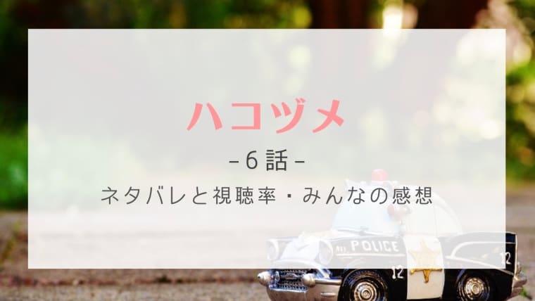 ハコヅメ6話感想やネタバレあらすじ!川合を襲うかつてない大試練とは!?