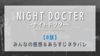 ナイトドクター8話の感想とネタバレあらすじ!