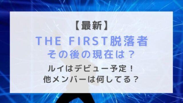 【最新】THEFIRST脱落者その後の現在は?ルイはデビュー予定で他メンバーは何してる?