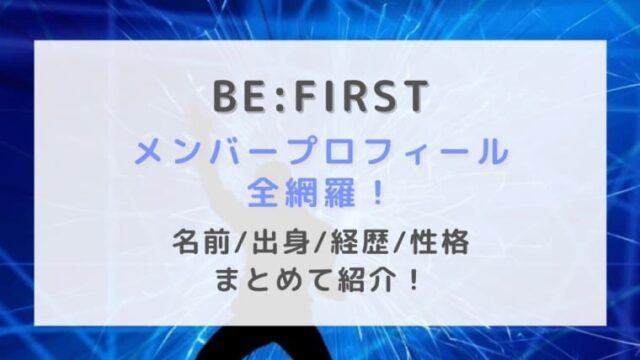 BE:FIRSTメンバープロフィール全網羅!名前や出身&経歴性格をまとめて紹介!