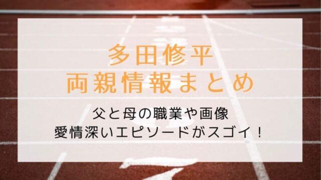 多田修平の両親情報まとめ|父と母の職業や画像&愛情深いエピソードがスゴイ!