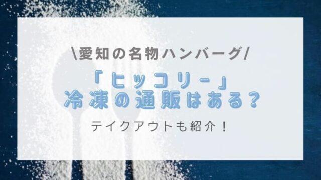 愛知のハンバーグ・ヒッコリーに冷凍の通販はある?テイクアウトや店舗も紹介!