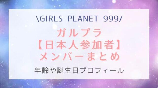 【ガルプラ】ガールズプラネット999日本人参加者メンバーを年齢順に全員紹介!身長や経歴は?