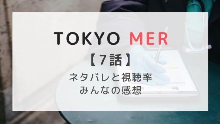 TOKYO MER7話のネタバレと視聴率!明かされる喜多見の過去とは…?
