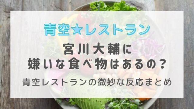 宮川大輔に嫌いな食べ物はあるの?青空レストランの微妙な反応まとめ