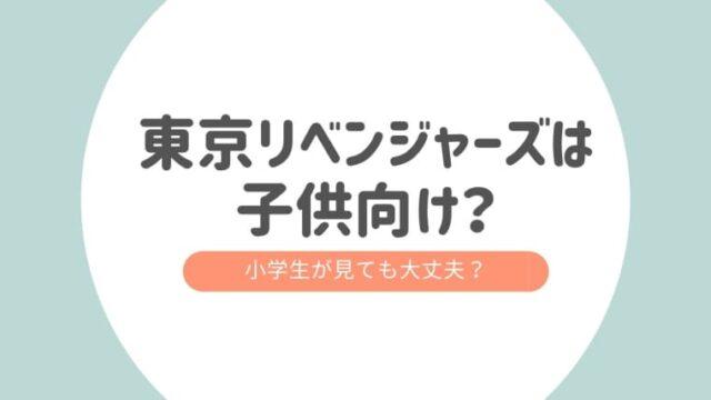 東京リベンジャーズは子供向け?小学生が見ても大丈夫かどうか母視点で考えてみた