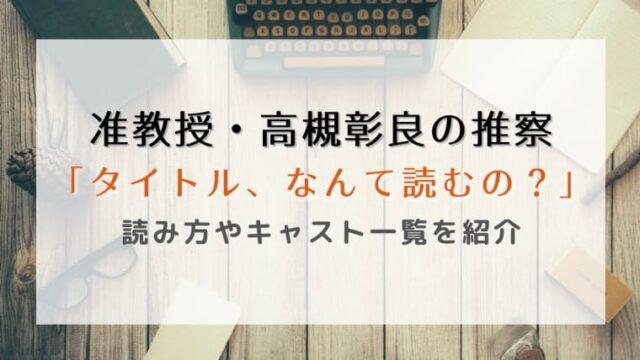准教授・高槻彰良の推察ってどう読むの?読み方やキャストを画像付きプロフィールで紹介!