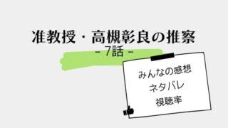 准教授・高槻彰良の推察の7話感想やネタバレ