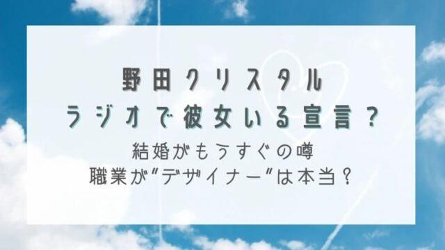 野田クリスタルがラジオで彼女いる宣言?結婚の噂や職業がデザイナーは本当?