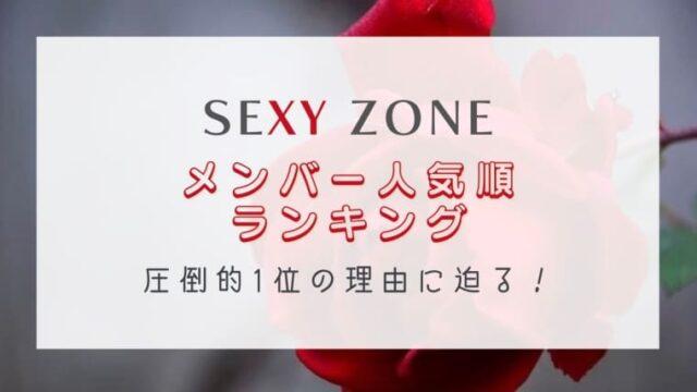 2021最新 Sexy Zoneメンバー人気順