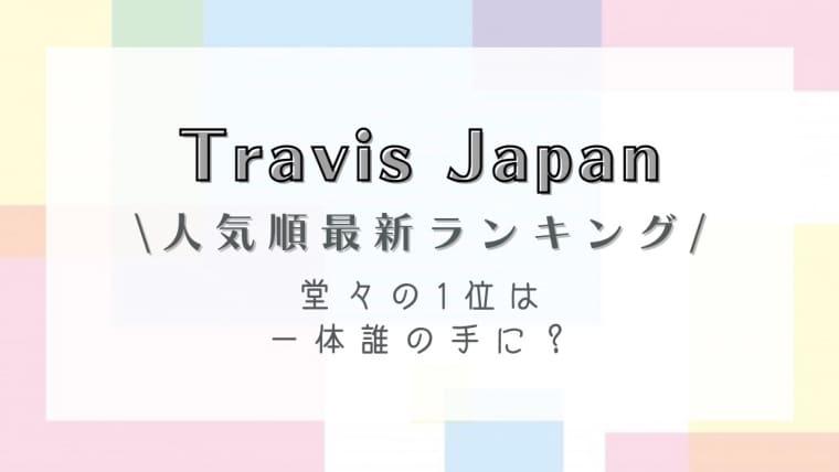 【2021最新】Travis Japanメンバー人気順!堂々の1位は一体誰の手に?