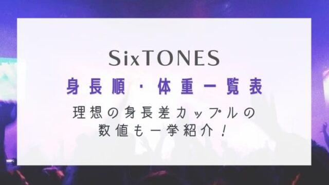 SixTONESの身長順・体重一覧表!理想の身長差カップルの数値も一挙紹介!