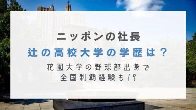 ニッポンの社長の辻の高校大学の学歴は?花園大学の野球部出身で全国制覇経験も!