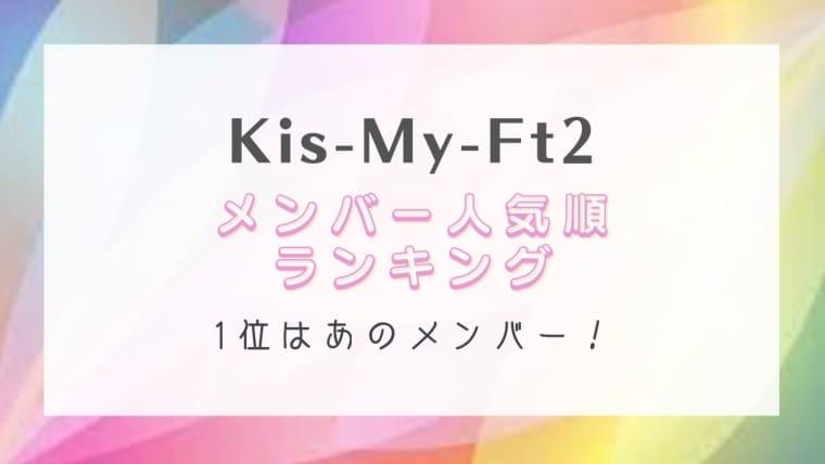 【2021最新】Kis-My-Ft2メンバー人気順ランキング!1位はあのメンバー!