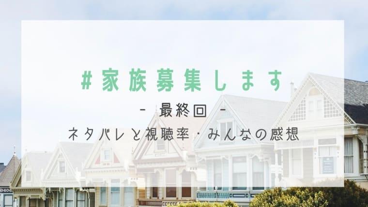 #家族募集します最終回感想や視聴率!達也と久美子の登場で結末は?