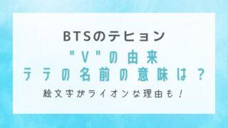 BTSのVの由来とは?テテの名前の意味や絵文字がライオンな理由も解説!
