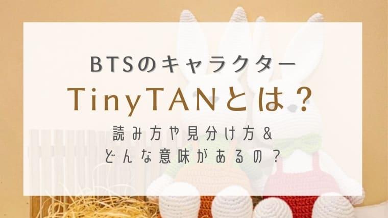 BTSのキャラクターTinyTANとは?読み方や見分け方&意味を詳しく解説!