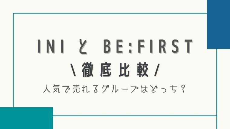 INIとBE:FIRSTを徹底比較!人気で売れるグループはどっち?ファンの声を元に独自に調査してみた