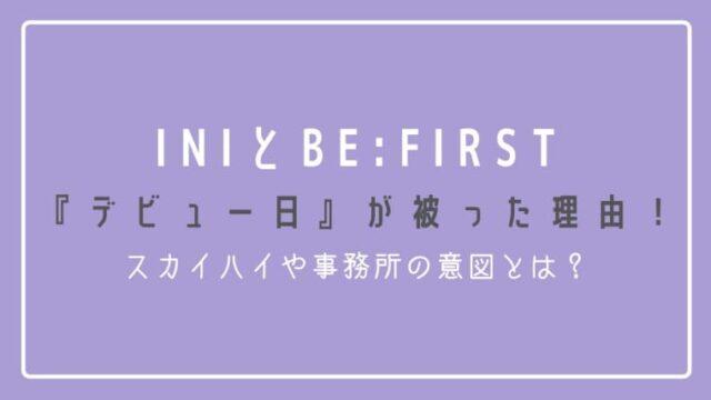 INIとBE:FIRSTのデビュー日被りの理由!スカイハイの意図とは?