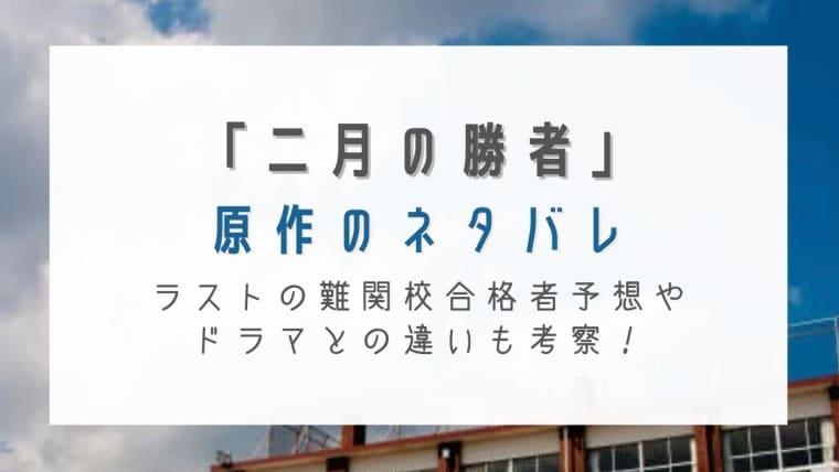 二月の勝者の原作ネタバレ!難関校合格者予想とドラマとの違いも考察!