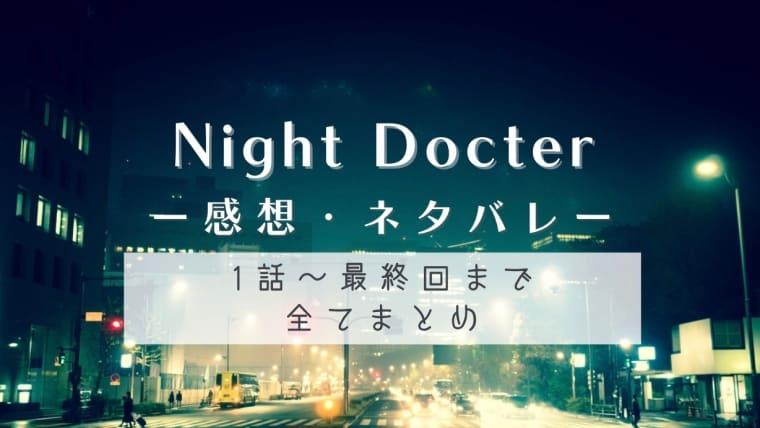 ナイトドクターの感想とネタバレ全話まとめ!5人の夜間医師の結末は?