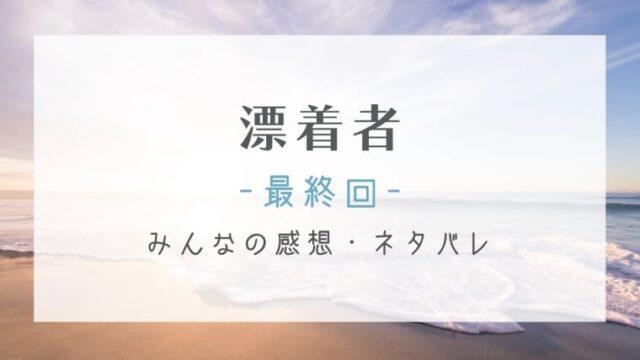 漂着者の最終回あらすじネタバレと感想!柴田刑事は無事助かるのか?