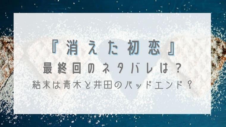 消えた初恋の最終回ネタバレ予想!結末は青木と井田のバッドエンド?