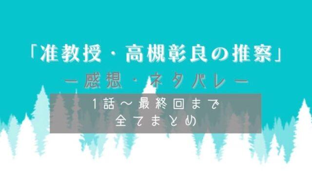 准教授・高槻彰良の推察の感想とネタバレ全話まとめ!結末あらすじまで一挙紹介