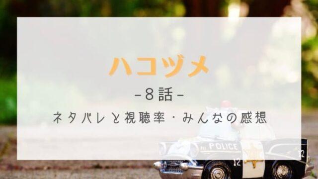 ハコヅメ8話感想やネタバレあらすじ